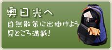 奥日光へ自然散策に出掛けよう!見どころ満載!