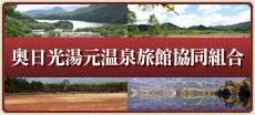奥日光湯元温泉旅館協同組合